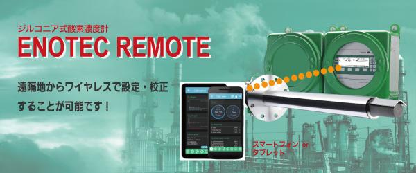 enotec_remote_title