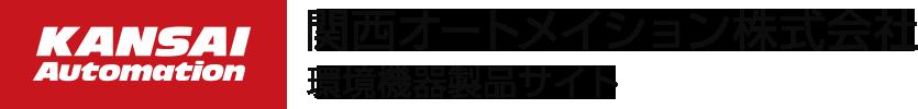 関西オートメイション株式会社 環境機器製品サイト